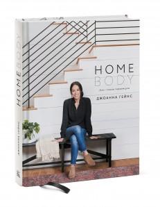 Homebody: Дом с вашим характером.