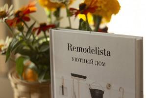Remodelista. Уютный дом. Простые и стильные идеи - фото 2