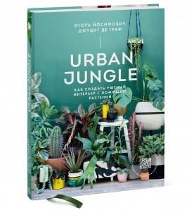 Urban Jungle. Как создать уютный интерьер