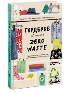 Гардероб в стиле Zero Waste.
